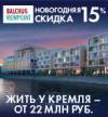 Жить у Кремля - от 22 млн руб.